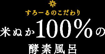 米ぬか100%の酵素風呂
